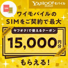 ワイモバイルのSIMをご契約で最大 ヤフオク!で使えるクーポン15,000円分もらえる! Sale Banner, Web Banner, Japan Graphic Design, Pamphlet Design, Information Board, Web Design, Banner Template, Banner Design, Coupons