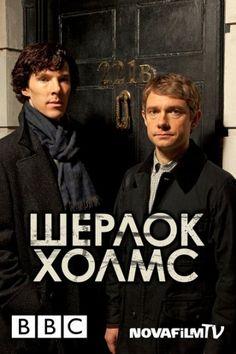 Сериал Sherlock (Шерлок Холмс)