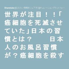 世界が注目!!「癌細胞を死滅させていた」日本の習慣とは? 日本人のお風呂習慣が?癌細胞を殺す
