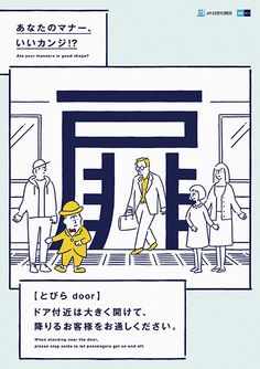 "This poster use kanji ""扉(door)"" to show the auto train door and also have a man get out of the door. This idea make the poster become simple and interesting. Japanese Graphic Design, Graphic Design Posters, Graphic Design Illustration, Japan Design, Ad Design, Logo Design, Japanese Illustration, Print Layout, Typography Logo"