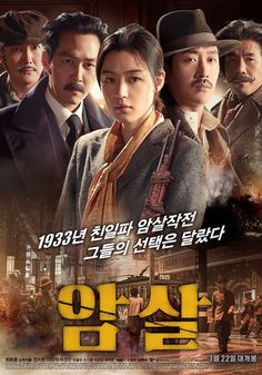 ASSASSINATION 2015 Korean Action cast: Gianna Jun, Lee Jung Jae, Ha Jung Woo, Cho Jin Woong, choi Duk Moon, Oh Dal Su, Heo Ji Won, Lee Kyoung Young. Set in the 1930's, an assassination plot takes place. The assassination plot is intended to take out a pro-Japanese group. Yeom Seok-Jin is an agent from the interim government. He plans out the assassination plot and gives order to An Ok-Yoon, she is a deadly sniper and she works with Soksapo and Hwang Deok-Sam.
