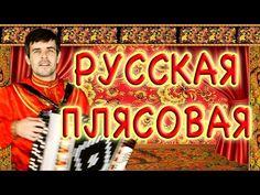 РУССКАЯ ПЛЯСОВАЯ под баян. Исполнитель - Вячеслав Абросимов