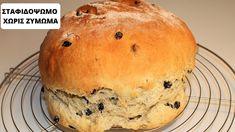 Χωριάτικο Σταφιδόψωμο Χωρίς Ζύμωμα - Χωρίς Γάστρα No Knead Raising Bread... Casserole, Hamburger, Bread, Blog, Recipes, Brot, Casseroles, Blogging