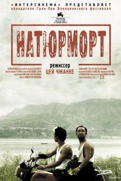 Натюрморт (2006) смотреть онлайн в хорошем качестве бесплатно на Cinema-24