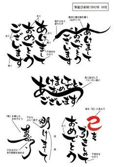 書・筆文字 - 浄光寺林映寿ブログ - 信州小布施パワースポット真言宗豊山派浄光寺 Calligraphy N, Japanese Calligraphy, Typography Fonts, Typography Design, Pop Design, Graphic Design, Japan Design, Doodle Sketch, Message Card