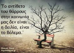 Greek Quotes, Other People, Wise Words, Favorite Quotes, Philosophy, Psychology, Messages, Humor, Sayings