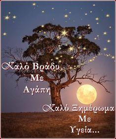 Good Night, Thats Not My, Movies, Movie Posters, Nighty Night, Films, Film Poster, Cinema, Movie