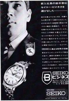 セイコー SEIKO ビジネス 広告 1967