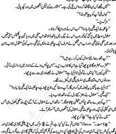 Is novel ka naam kya hai Famous Novels, Best Novels, Namal Novel, Novels To Read, Quotes From Novels, Urdu Thoughts, Dream Land, Urdu Novels, Medical School