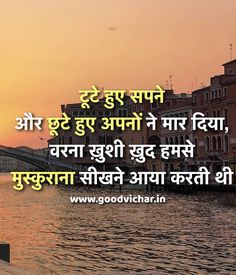emotional thoughts Hindi Quotes On Life, Motivational Quotes In Hindi, Life Quotes, Thoughts, Quotes About Life, Quote Life, Living Quotes, Citation Vie, Quotes On Life