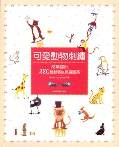 Ideas Series. Embroidery Animals and Insects 380 - Japanese craft book (in Chinese)