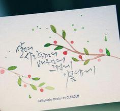 캘리 Caligraphy, Calligraphy Art, Korean Design, Typography, Lettering, Me Me Me Anime, Cool Words, Watercolor Paintings, Clip Art