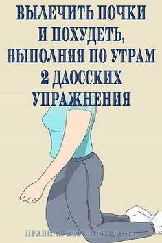 #здоровье #похудение #гимнастика