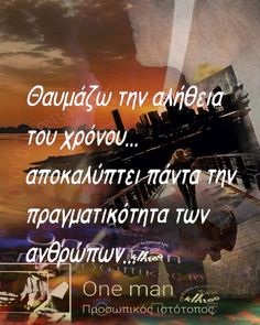 Quotes, Movie Posters, Greek, Movies, Quotations, Qoutes, Film Poster, Films, Greek Language