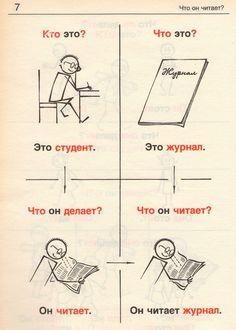 Я люблю русский язык!