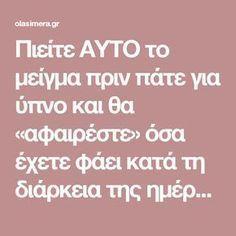 Πιείτε AYTO το μείγμα πριν πάτε για ύπνο και θα «αφαιρέστε» όσα έχετε φάει κατά τη διάρκεια της ημέρας!…. - OlaSimera