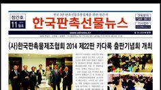 한국판촉선물뉴스. 창간1호