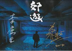 郊遊 ピクニック 蔡明亮ツァイ・ミンリャン監督李康生リー・カンション渾身・珠玉の芸術としての映画の画像 | 映画時光 eigajikou