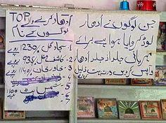 Urdu Latifay: Easy Load Udar Urdu Latifay 2014 New, Loan Jokes i...
