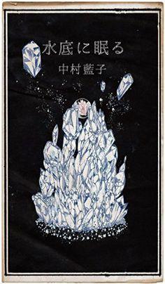 詩集 水底に眠る 中村藍子, http://www.amazon.co.jp/dp/B00KO20LG2/ref=cm_sw_r_pi_dp_g8HItb01T07JG