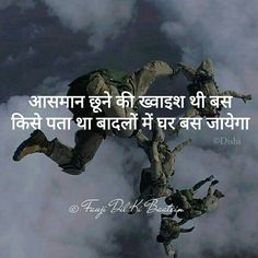Indian Army Quotes, Military Quotes, Military Man, Air Force Quotes, Lion King Quotes, Indian Army Special Forces, Great Poems, Unique Facts, Indian Air Force