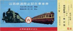 昭和44年 江若鉄道 廃止記念乗車券