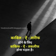 Motivational quotes in hindi on success Motivational Success Stories, Motivational Status In Hindi, Best Motivational Quotes, Hindi Quotes, Success Quotes, Life Quotes, Thoughts In Hindi, Good Thoughts, Positive Thoughts