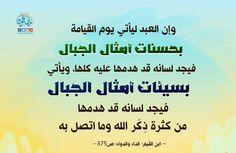 Miracles Of Islam, Paris France, Decor, Decoration, Decorating, Deco