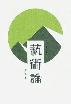 魯迅先生設計