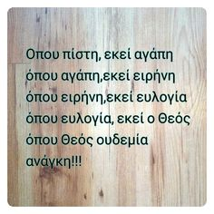 Favorite Quotes, Greece, Religion, Faith, God, Thoughts, Sayings, My Love, Paracord