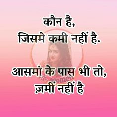 Super funny quotes in hindi sad Ideas Hindi Shayari Funny, Romantic Shayari In Hindi, Funny Quotes In Hindi, Shyari Quotes, Super Funny Quotes, Funny Quotes For Teens, People Quotes, Hindi Shayari Attitude, Hindi Qoutes