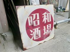昭和酒場様 レトロ風看板