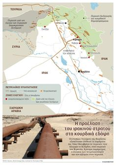 NotisRigas: H προέλαση του ιρακινού στρατού στα κουρδικά εδάφη...