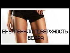 Упражнения для внутренней поверхности бедра.