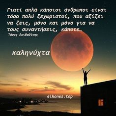 Night Pictures, Good Night Quotes, Greek Art, Greek Quotes, Wisdom Quotes, Good Morning, Poems, Outdoor, Life