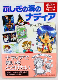 RARE! The Secret of Blue Water Nadia Post Card Book 24pc JAPAN ANIME MANGA