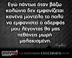 Greek Memes, Funny Greek, Greek Quotes, Funny Images With Quotes, Funny Photos, Just For Laughs, Funny Moments, Laugh Out Loud, Fails