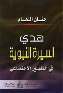 تحميل كتاب هدي السيرة النبوية في التغيير الاجتماعي Pdf حنان اللحام Good Books Best Books To Read Quotations