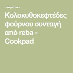 Κολοκυθοκεφτέδες φούρνου συνταγή από reba - Cookpad