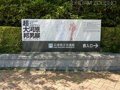 gundam sign direction museum of art