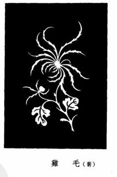 Feathers (chrysanthemum)