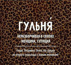 истории Истории : Редкие бранные слова русского языка