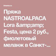 Пряжа NASTROALPACA Lora & Festa, цена 2 руб., фиолетовый меланж в Санкт-Петербурге