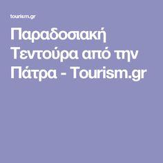 Παραδοσιακή Τεντούρα από την Πάτρα - Tourism.gr Tourism, Turismo, Travel