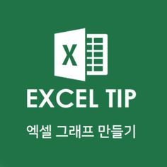 시리즈 상세보기 Education Issues, Education English, Microsoft Excel, Study Tips, Good To Know, Helpful Hints, Web Design, Knowledge, Wisdom