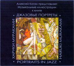 Харуки Мураками - Джазовые портреты [А. Коган, 2008] / Jazz