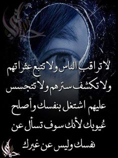 Quotations, Qoutes, Life Quotes, Arabic Words, Arabic Quotes, Arabic Typing, Islamic Pictures, Proud Of Me, Prayers