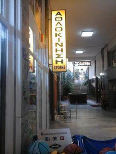 """"""" Athlokinisi """" Sports Store. Shopping. Shoes. Clothing.  Kavala, Greece"""