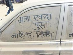 funny joke marathi pune * joke marathi & joke marathi funny & joke marathi quotes & joke in marathi & funny joke in marathi & marathi joke comedy & funny joke marathi pune & non veg joke marathi Jokes Quotes, Memes, Marathi Jokes, Veg Jokes, Close To My Heart, Pune, The Funny, Funny Jokes, The Incredibles