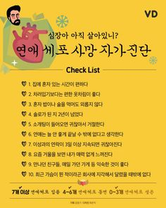 심장아 아직 살아있니? 연애세포 사망 자가진단 #Inforgraphic Korean Quotes, Life Design, Mbti, Funny Cartoons, Sentences, Psychology, Love Quotes, Infographic, Funny Pictures